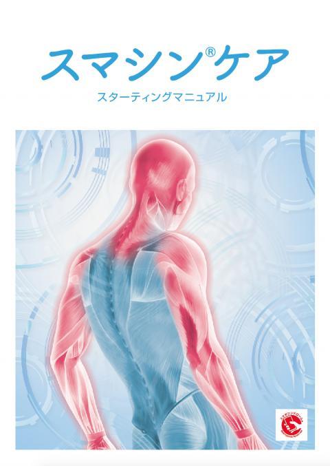 smasyn-careマニュアル 冊子