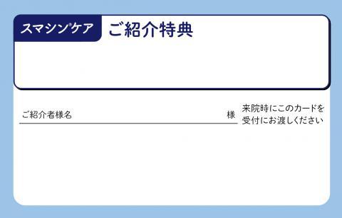 紹介カード(smasyn-care)100枚入