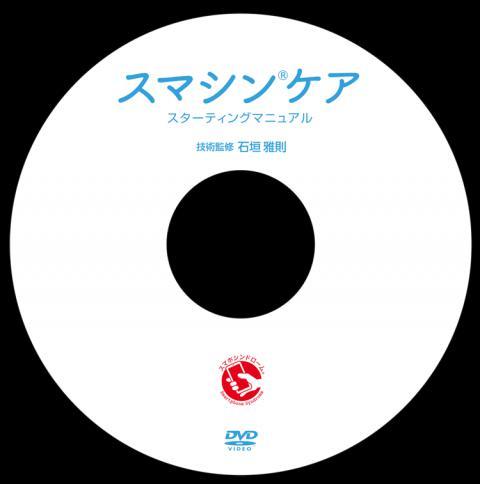 smasyn-careマニュアル DVD