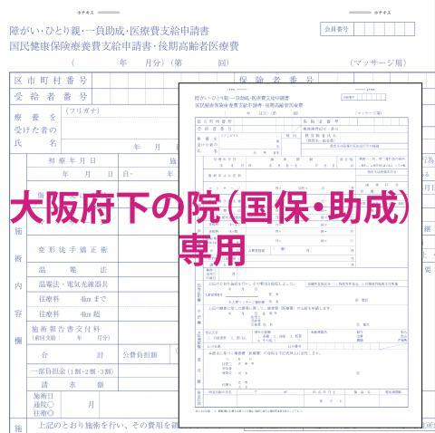 【あん摩】大阪国保用 申請書(レセプト)用紙