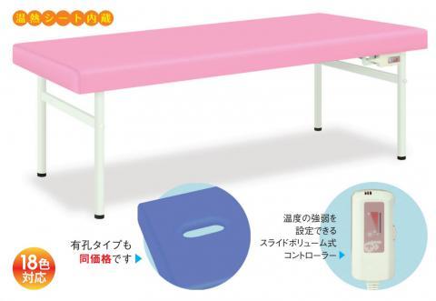 温熱シート付固定ベッド