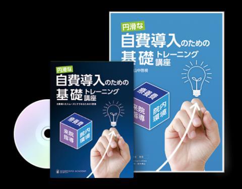 円滑な自費導入のための基礎トレーニング講座 DVD / テキスト