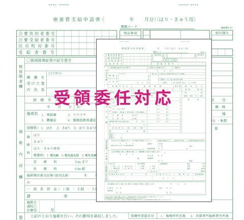 【鍼灸】受領委任対応申請書(レセプト)用紙