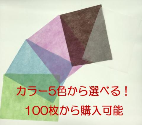 【2500枚→3.99円/1枚】フェイスペーパー