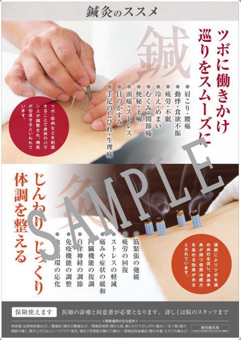 鍼灸おすすめポスター