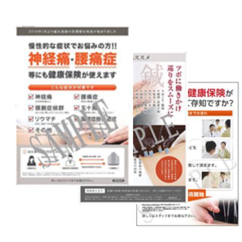 鍼灸ポスター 3種セット