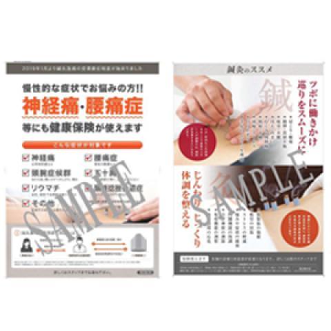 鍼灸ポスター2種セット