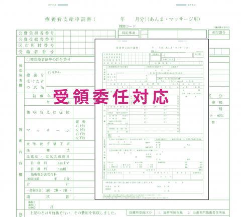 【あん摩】受領委任対応申請書(レセプト)用紙
