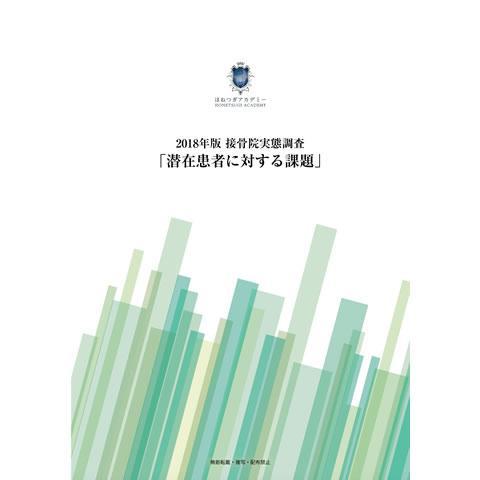 (書籍)2018年版 接骨院実態調査「潜在患者に対する課題」
