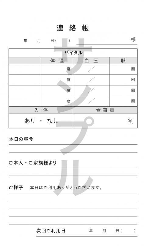 ほねつぎ介護 連絡帳(バイタル票) 10冊入り