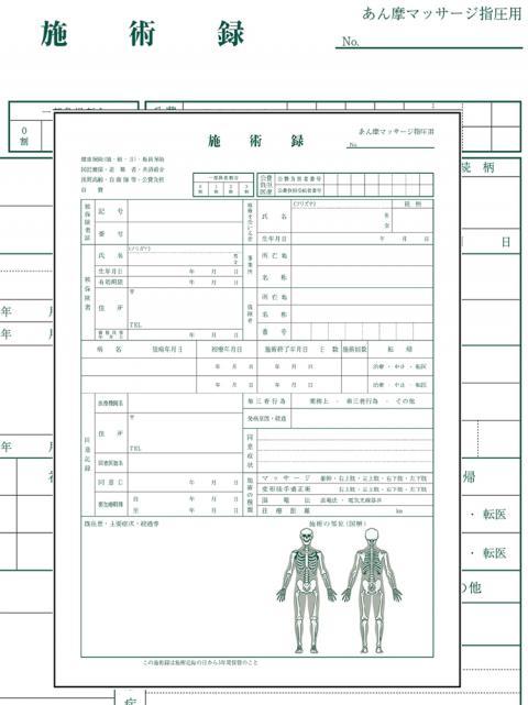 【あん摩】施術録(カルテ)用紙