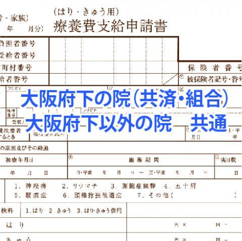 【鍼灸】申請書(レセプト)用紙250枚入【1枚あたり6円】