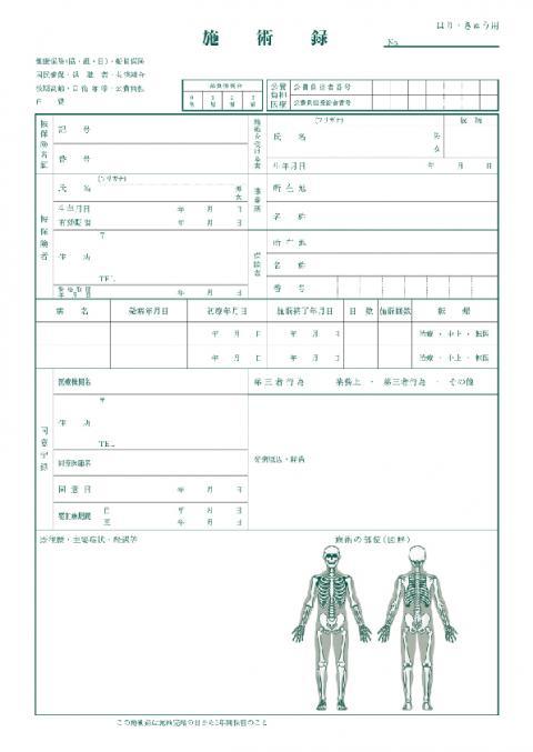 【鍼灸】施術録(カルテ)用紙