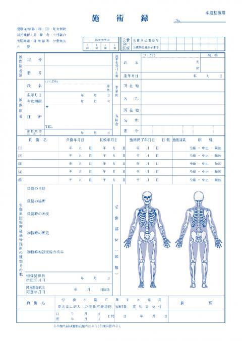 新様式【柔整】施術録(カルテ)用紙