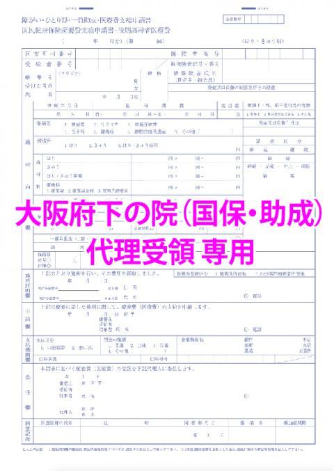 【鍼灸】大阪国保用 申請書(レセプト)用紙