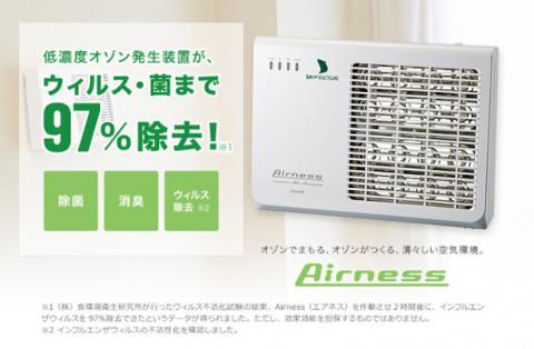 エアネス 業務用低濃度オゾン発生装置