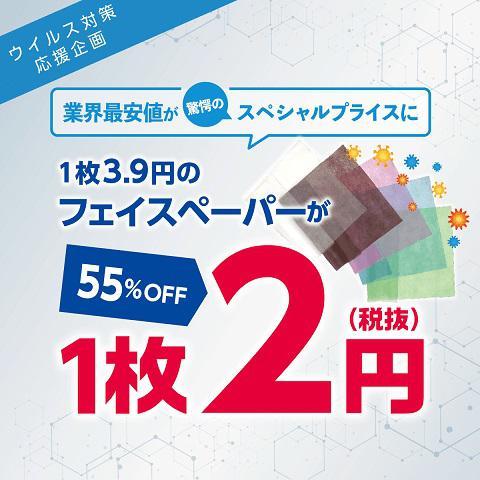 【5/31まで期間限定価格!】フェイスペーパー 1枚2円キャンペーン 500枚1セット(5色入り各100枚)