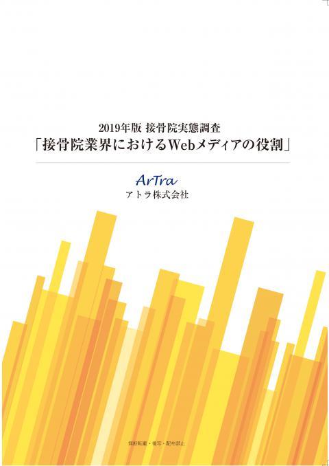 (書籍)2019年版 接骨院実態調査「接骨院業界におけるWebメディアの役割」