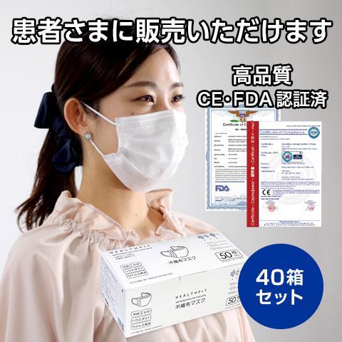 《1ケース40箱まとめ買い》99%カット高密度フィルター ヘルスピット不織布衛生マスク