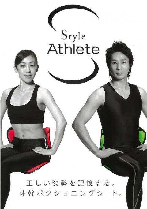Style Athlete リーフレット 50部