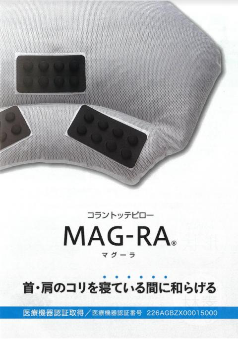 MAG-RA リーフレット 50部