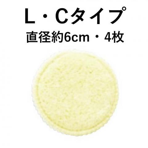電極スポンジ<L・Cタイプ・差込型・HV・4枚>(伊藤超短波)