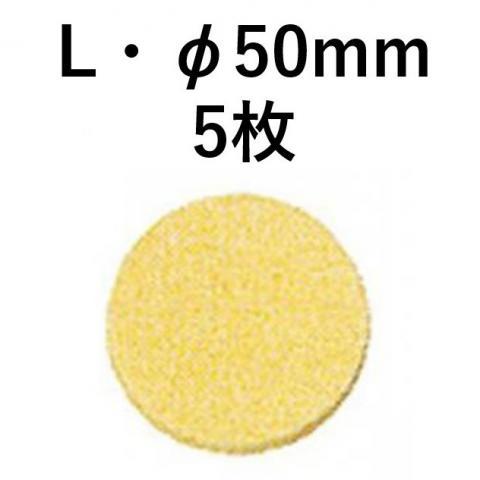 HVカバー<L・φ50mm・電極スポンジ・黄・5枚>_電極カバースポンジ(伊藤超短波)
