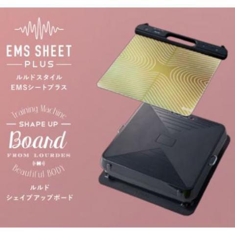 ルルド シェイプアップボード+EMSシートプラスセット