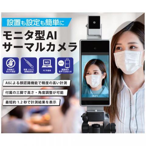 モニタ型AIサーマルカメラ
