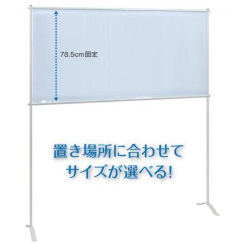 感染防止スクリーンⅡ型 1連式衝立/ついたて(高田ベッド)