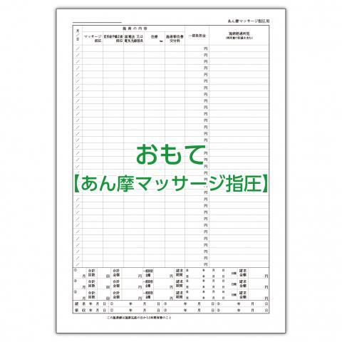 【あん摩】施術録(カルテ) 裏面様式のみ