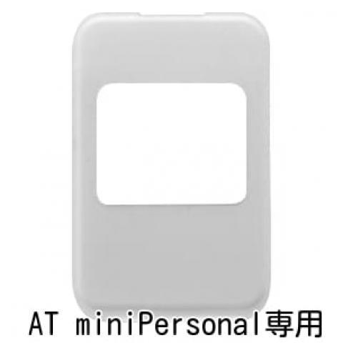 保護ケース<シリコン製・Personal>