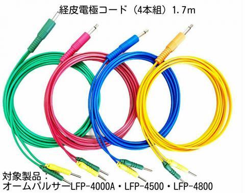 経皮電極コード【4本組】(オームパルサーLFP-4000A・LFP-4500・LFP-4800)