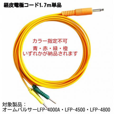 経皮電極コード【単品】カラー指定不可(オームパルサーLFP-4000A・LFP-4500・LFP-4800)