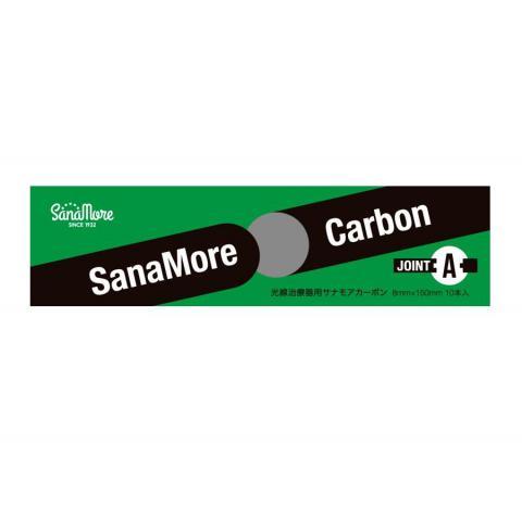 サナモア ジョイントカーボン Aカーボン(緑印・標準)