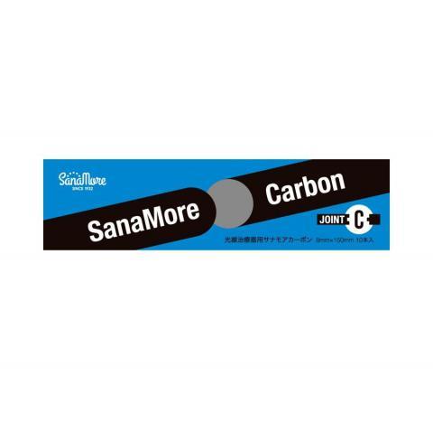 サナモア ジョイントカーボン Cカーボン(青印・紫外線)
