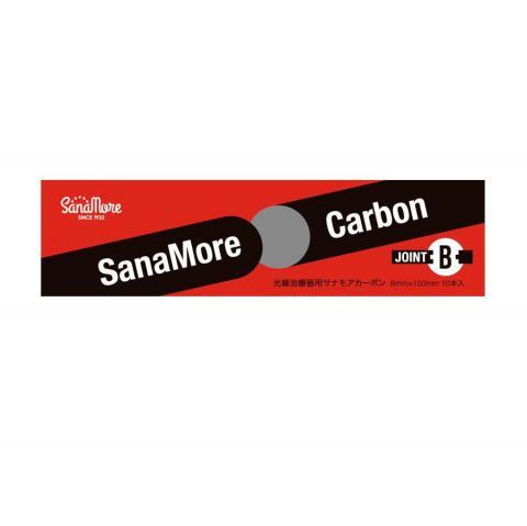 サナモア ジョイントカーボン Bカーボン(赤印・赤外線)