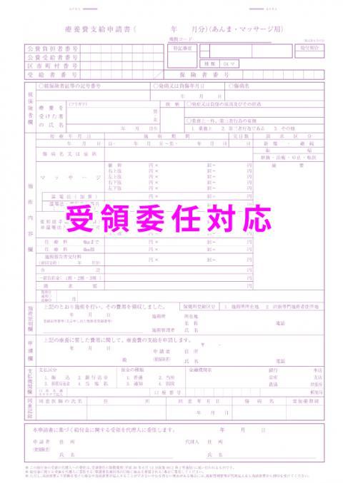 【あん摩】令和2年12月版 受領委任対応申請書(レセプト)用紙