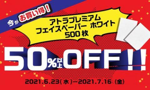【7/16まで期間限定価格!】アトラプレミアム フェイスペーパー ホワイト 500枚入り1セット