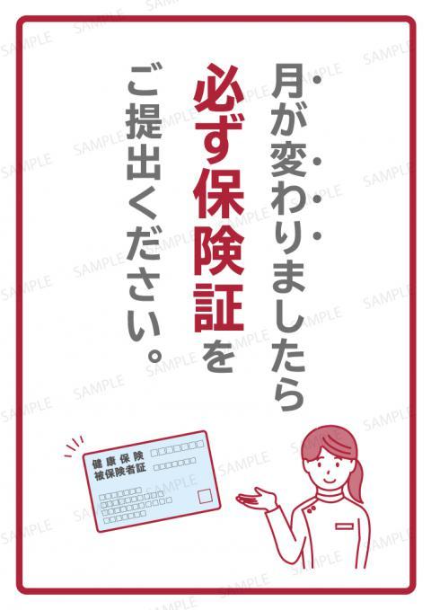院内ポスター 保険証提出のお願い B3