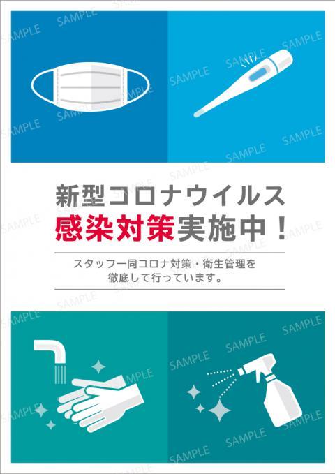 コロナ感染予防対策ポスター ブルー B3