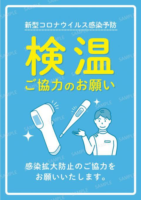 コロナ感染予防対策ポスター 検温のお願い B3