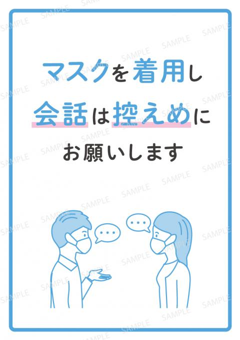 コロナ感染予防対策ポスター マスク着用のお願い B3