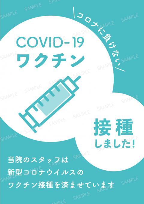 コロナ感染予防対策ポスター ワクチン接種済み B3