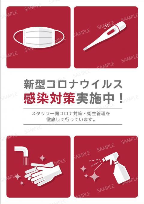 コロナ感染予防対策ポスター レッド B3