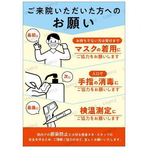【無料ダウンロードあり】マスク・消毒・検温 お願いコロナ対策ポスター
