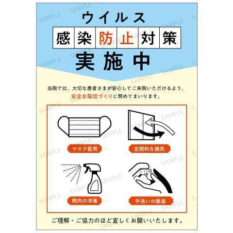 【無料ダウンロードあり】ウイルス感染防止対策実施中 コロナ対策ポスター