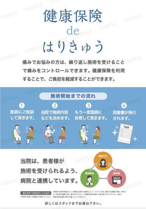 院内ポスター 鍼灸保険 B2