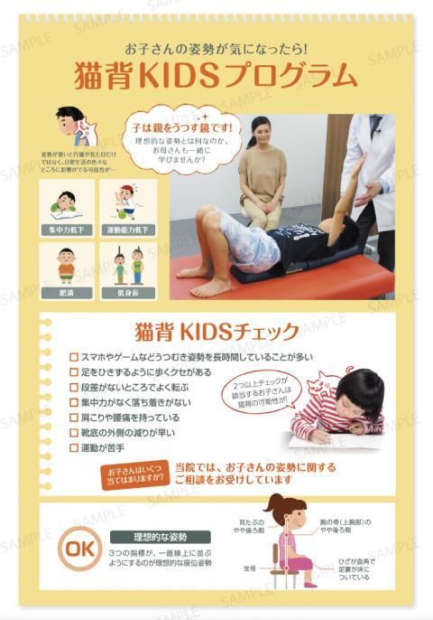 院内ポスター 猫背KIDSプログラム B2