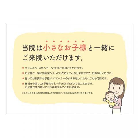 受付ツール お子様対応POP (PDFデータ納品)